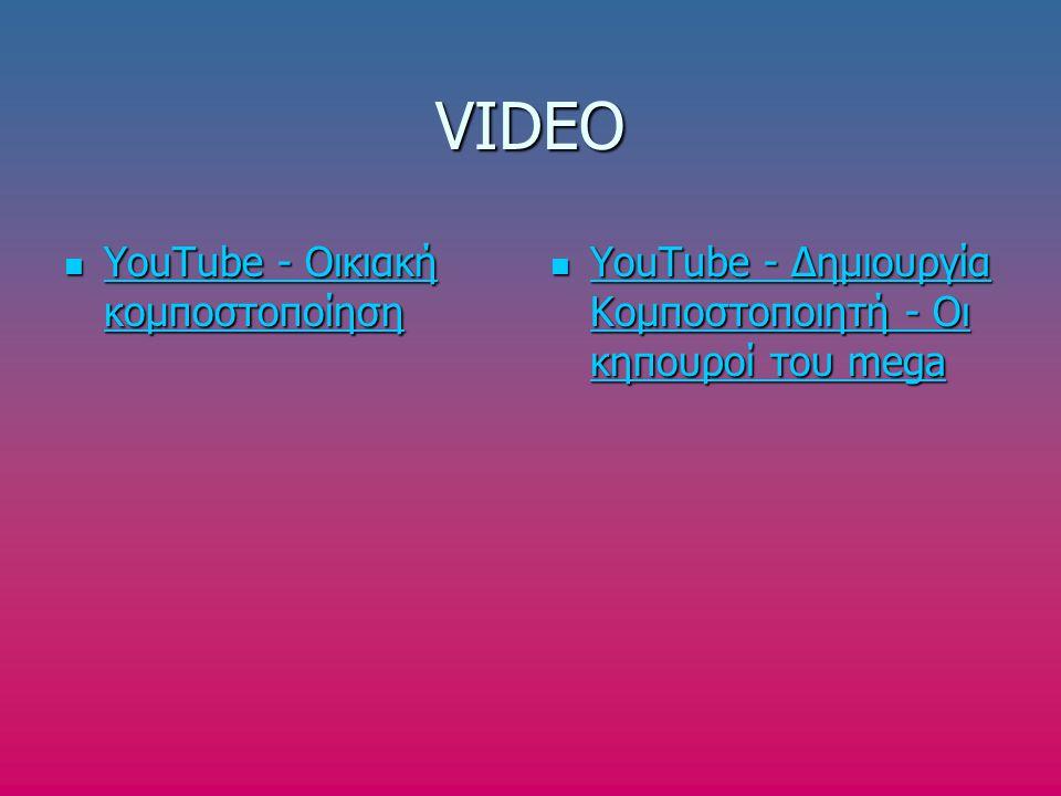 VIDEO YouTube - Οικιακή κομποστοποίηση