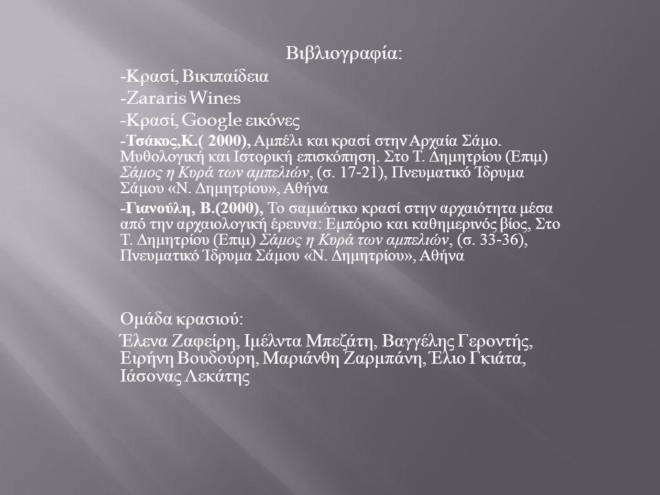 Βιβλιογραφία: -Κρασί, Βικιπαίδεια -Zararis Wines
