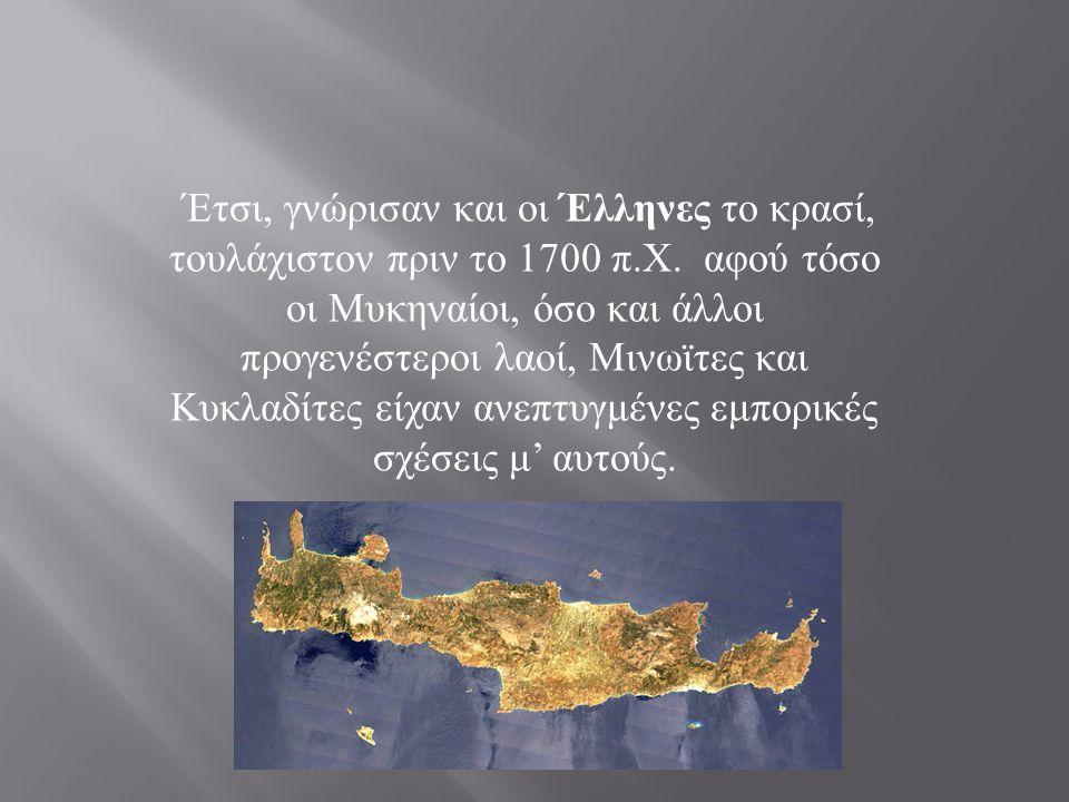 Έτσι, γνώρισαν και οι Έλληνες το κρασί, τουλάχιστον πριν το 1700 π. Χ