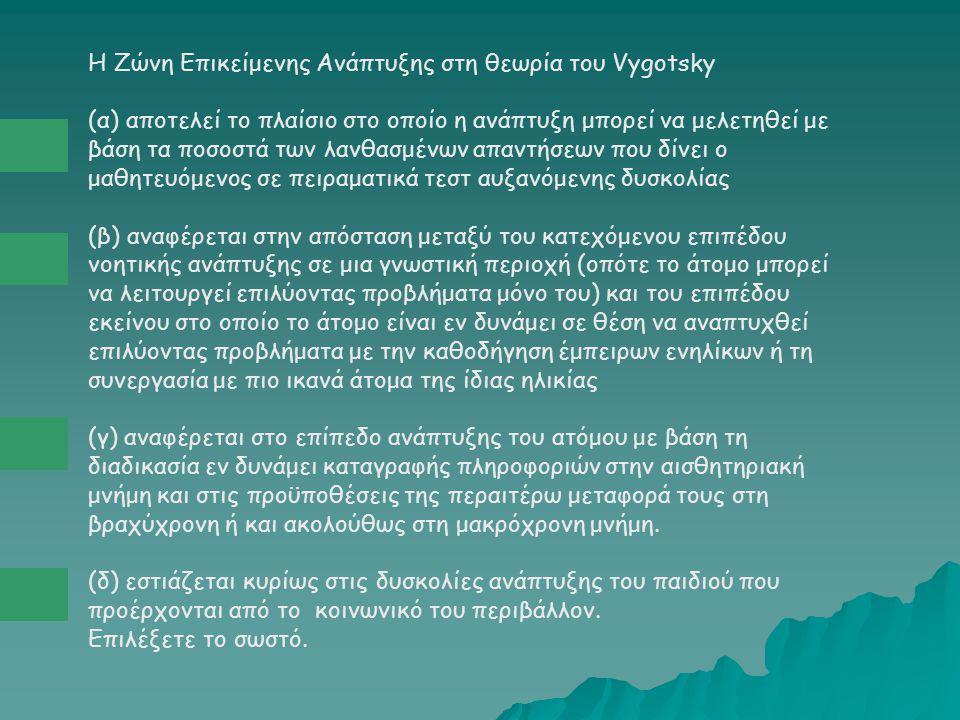H Ζώνη Επικείμενης Ανάπτυξης στη θεωρία του Vygotsky