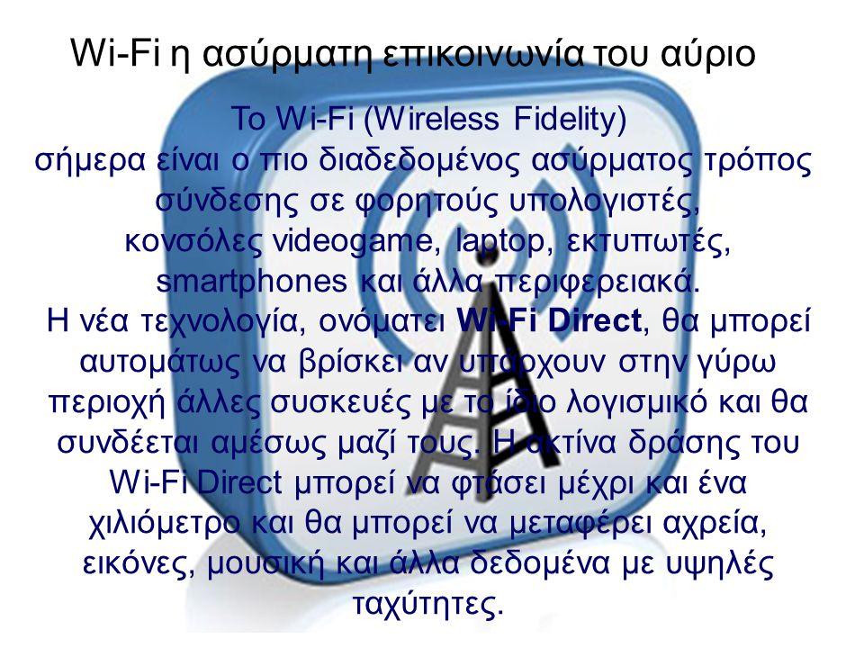 98 Wi-Fi η ασύρματη επικοινωνία του αύριο