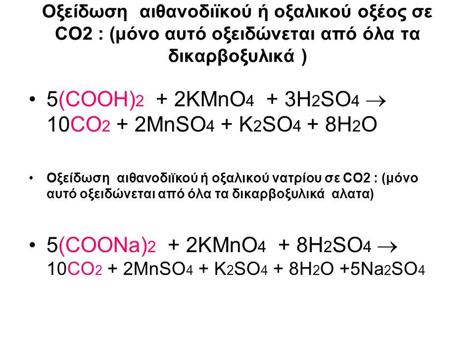 5(COOΗ)2 + 2ΚΜnO4 + 3Η2SO4  10CO2 + 2ΜnSO4 + K2SO4 + 8H2O