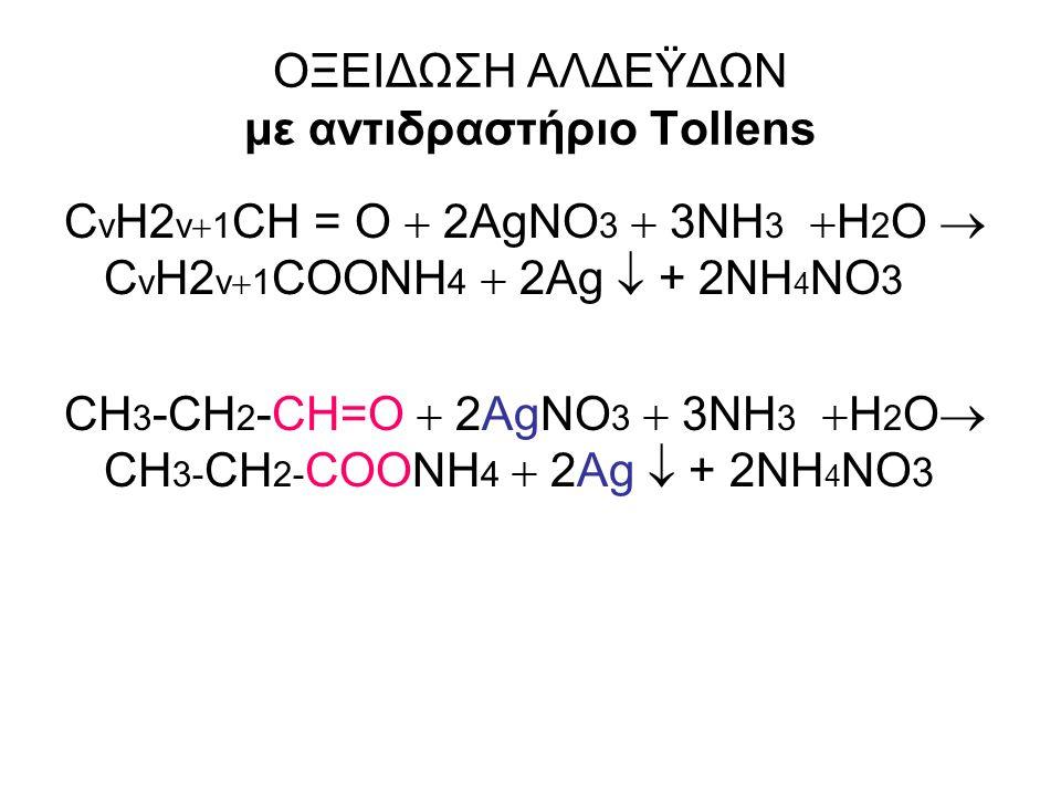 ΟΞΕΙΔΩΣΗ ΑΛΔΕΫΔΩΝ με αντιδραστήριο Tollens
