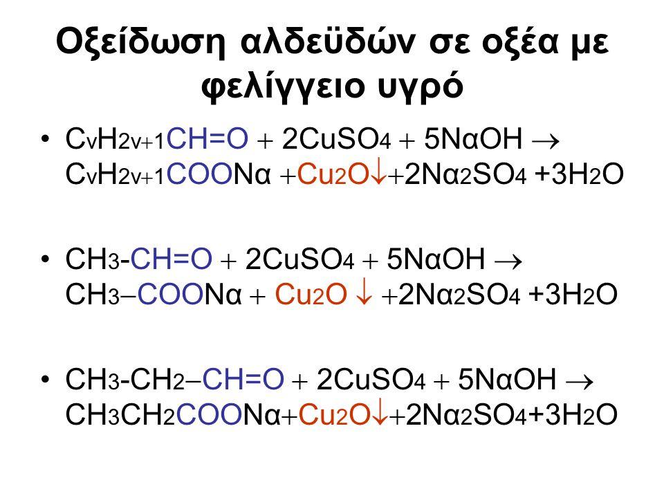 Οξείδωση αλδεϋδών σε οξέα με φελίγγειο υγρό