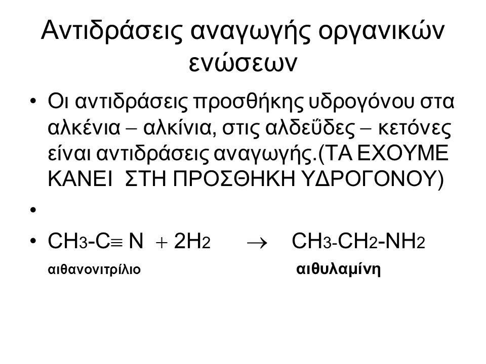 Αντιδράσεις αναγωγής οργανικών ενώσεων