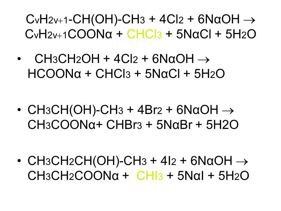CvH2v1-CH(OH)-CH3 + 4Cl2 + 6ΝαΟΗ  CvH2v1COOΝα + CHCl3 + 5ΝαCl + 5H2O