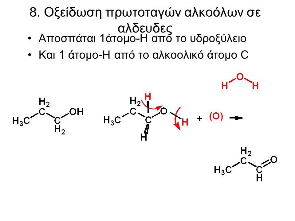 8. Οξείδωση πρωτοταγών αλκοόλων σε αλδευδες