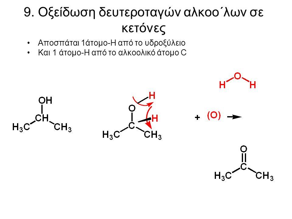 9. Οξείδωση δευτεροταγών αλκοο΄λων σε κετόνες