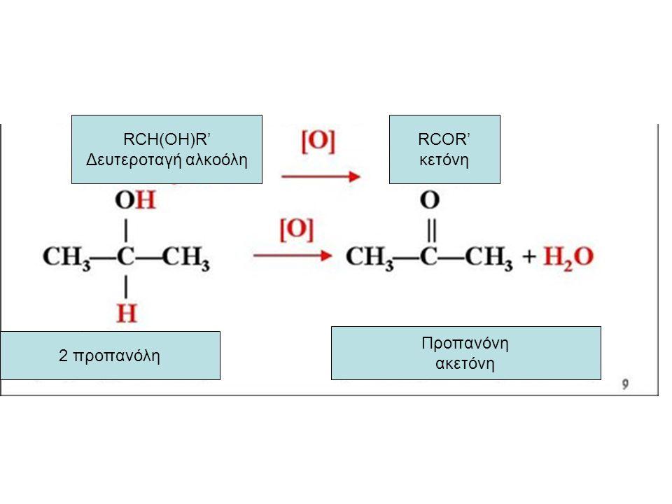 RCH(OH)R' Δευτεροταγή αλκoόλη RCOR' κετόνη Προπανόνη ακετόνη 2 προπανόλη