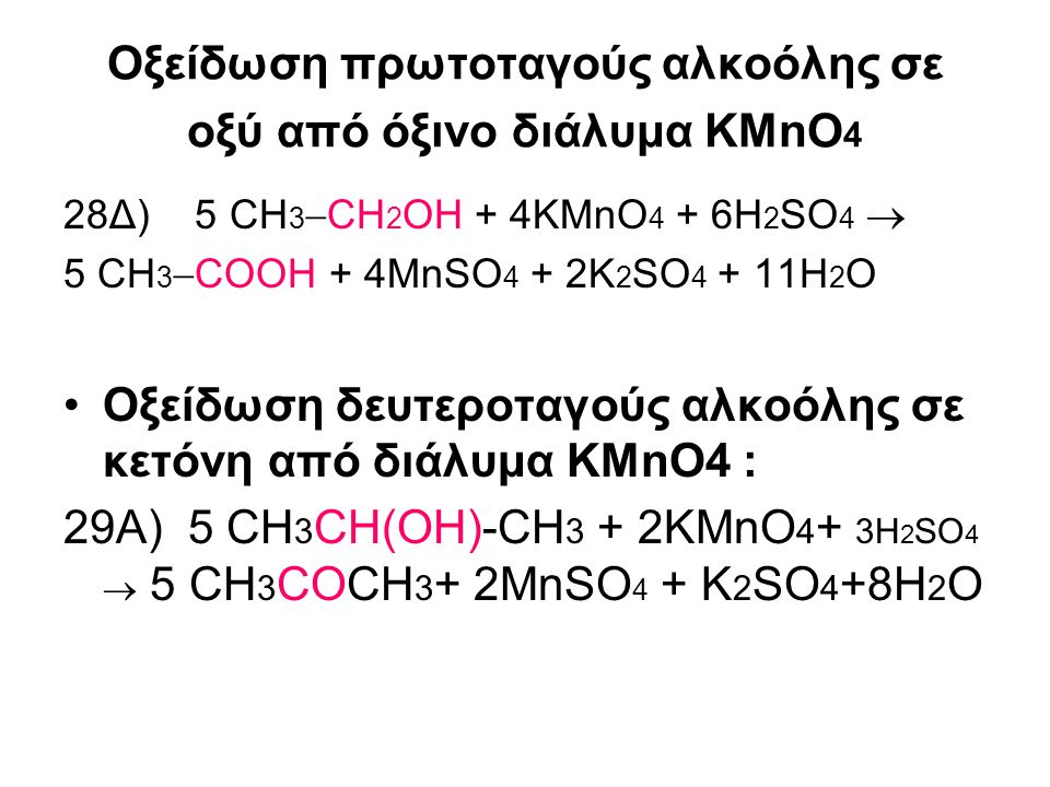 Οξείδωση πρωτοταγούς αλκοόλης σε οξύ από όξινο διάλυμα KMnO4