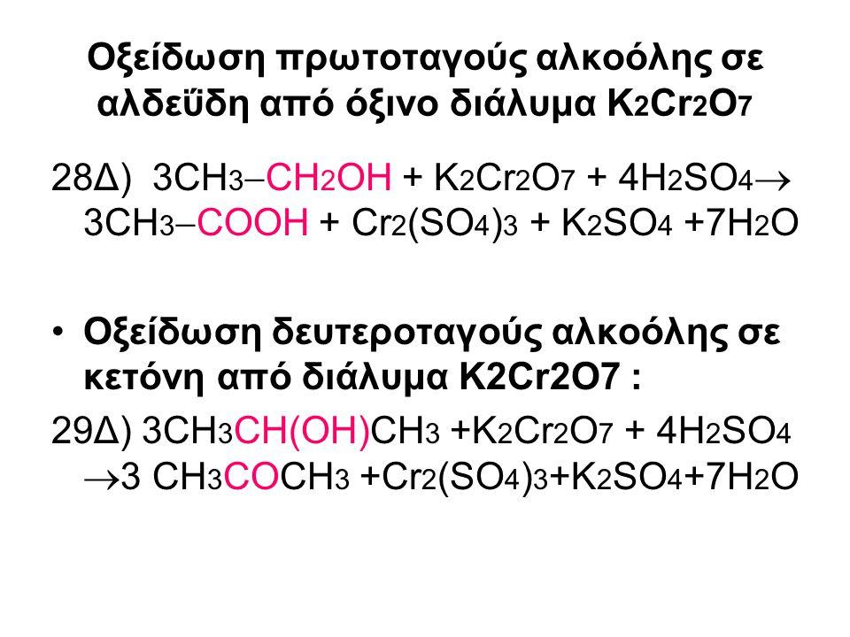 Οξείδωση πρωτοταγούς αλκοόλης σε αλδεΰδη από όξινο διάλυμα K2Cr2O7