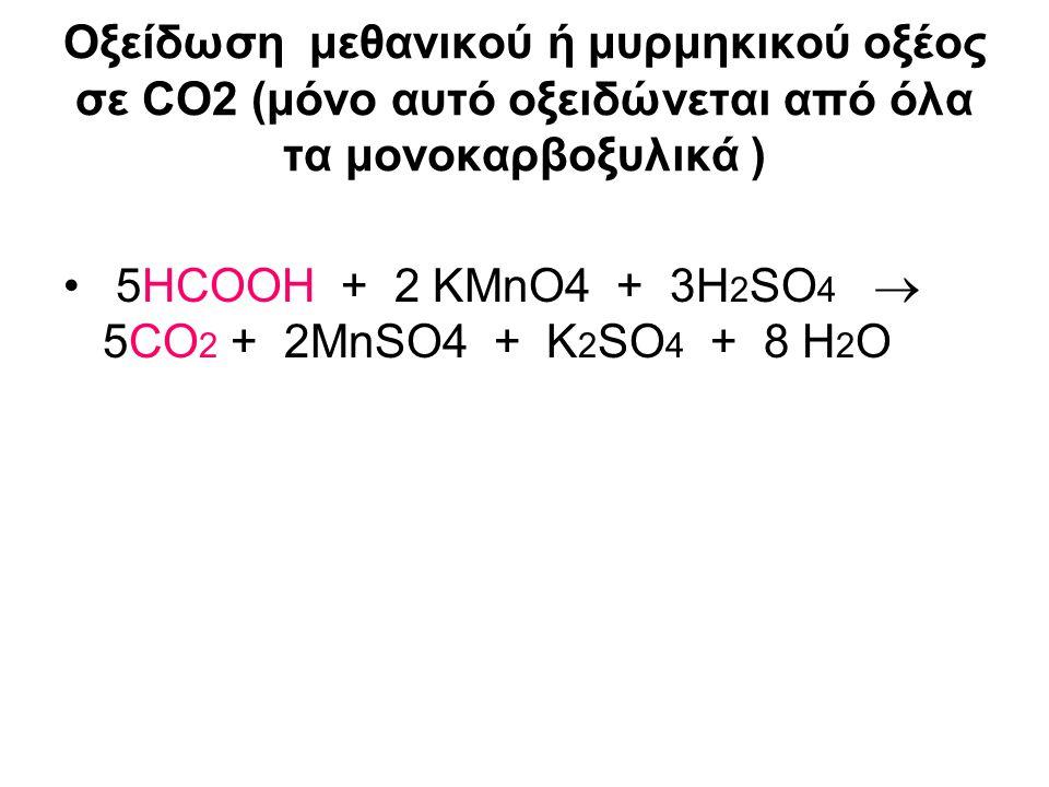 Οξείδωση μεθανικού ή μυρμηκικού οξέος σε CO2 (μόνο αυτό οξειδώνεται από όλα τα μονοκαρβοξυλικά )