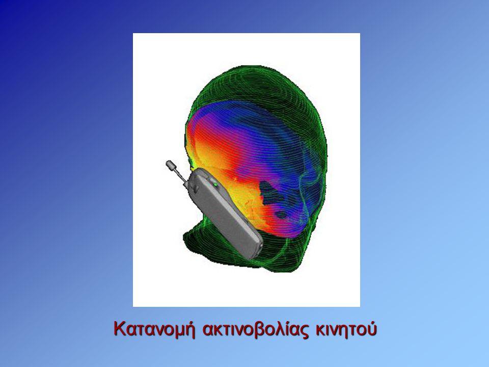 Κατανομή ακτινοβολίας κινητού