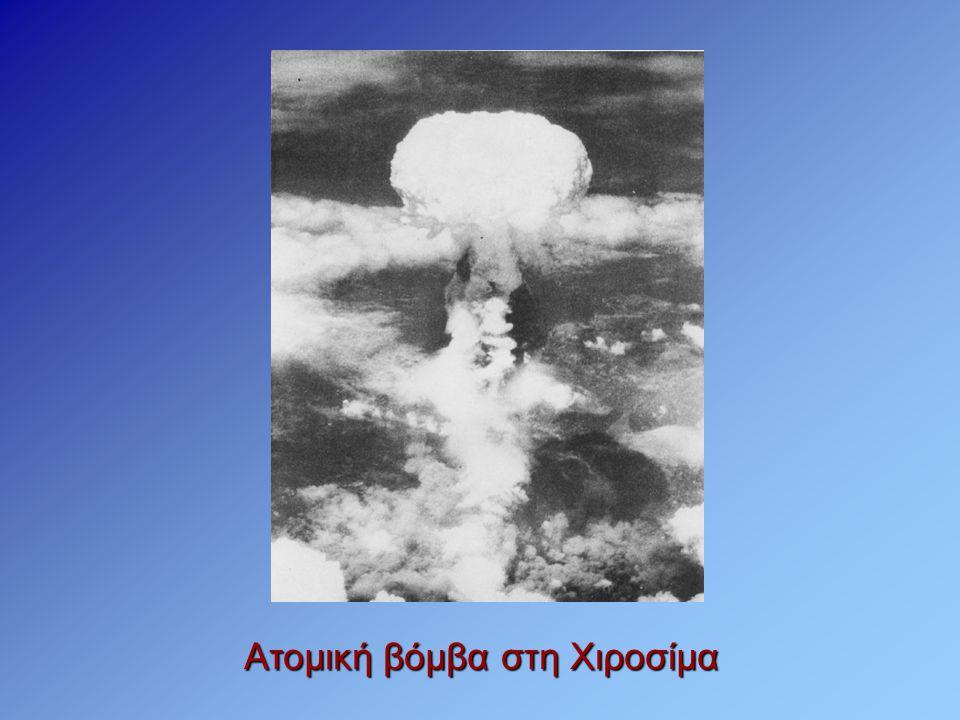 Ατομική βόμβα στη Χιροσίμα