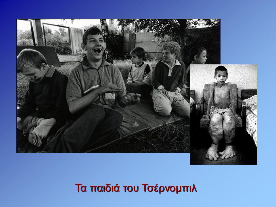 Τα παιδιά του Τσέρνομπιλ