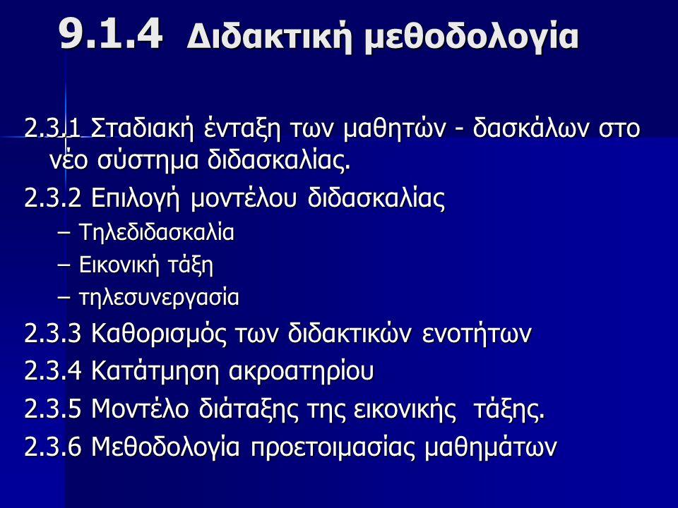 9.1.4 Διδακτική μεθοδολογία