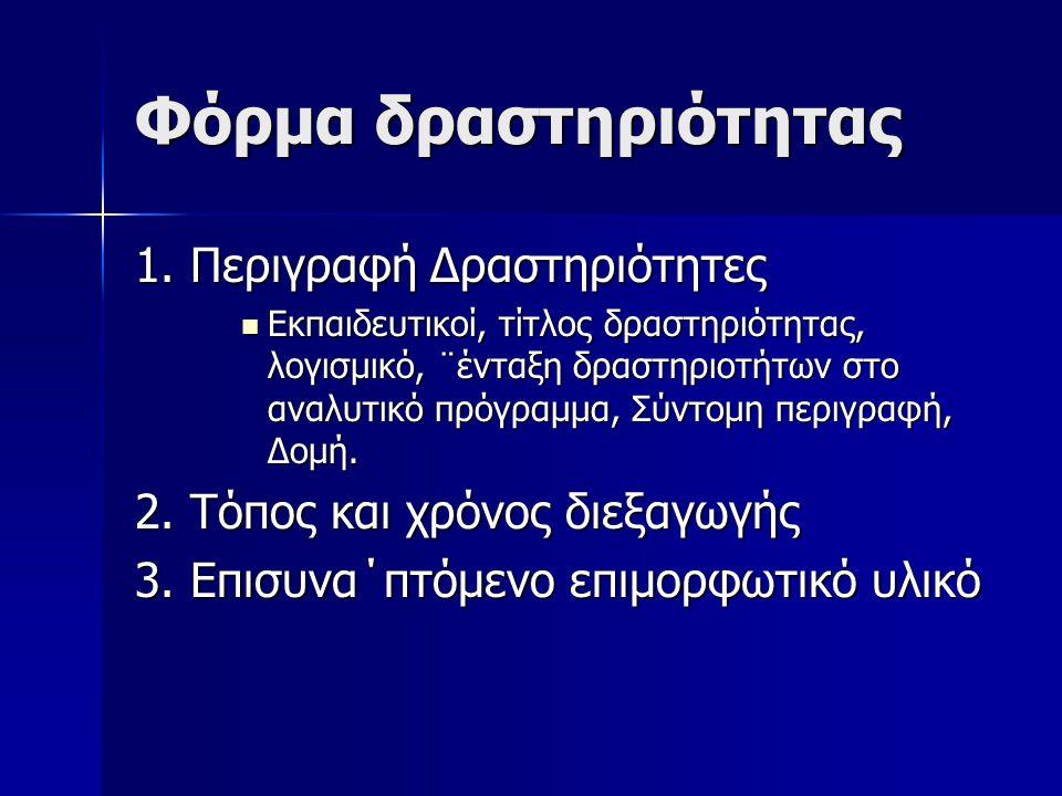 Φόρμα δραστηριότητας 1. Περιγραφή Δραστηριότητες