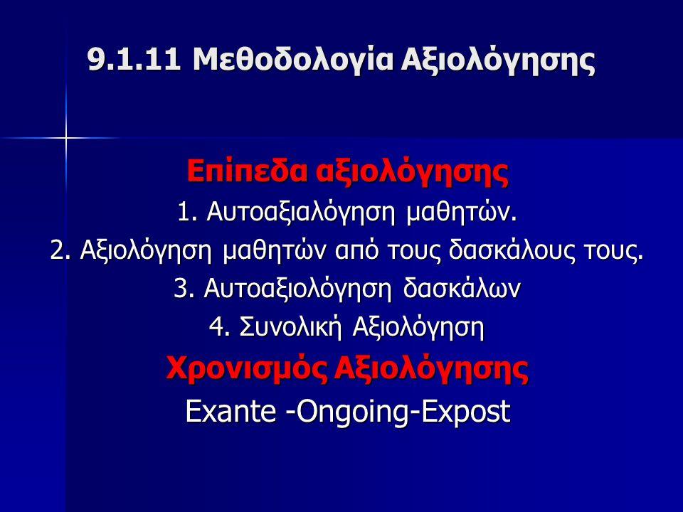 9.1.11 Μεθοδολογία Αξιολόγησης