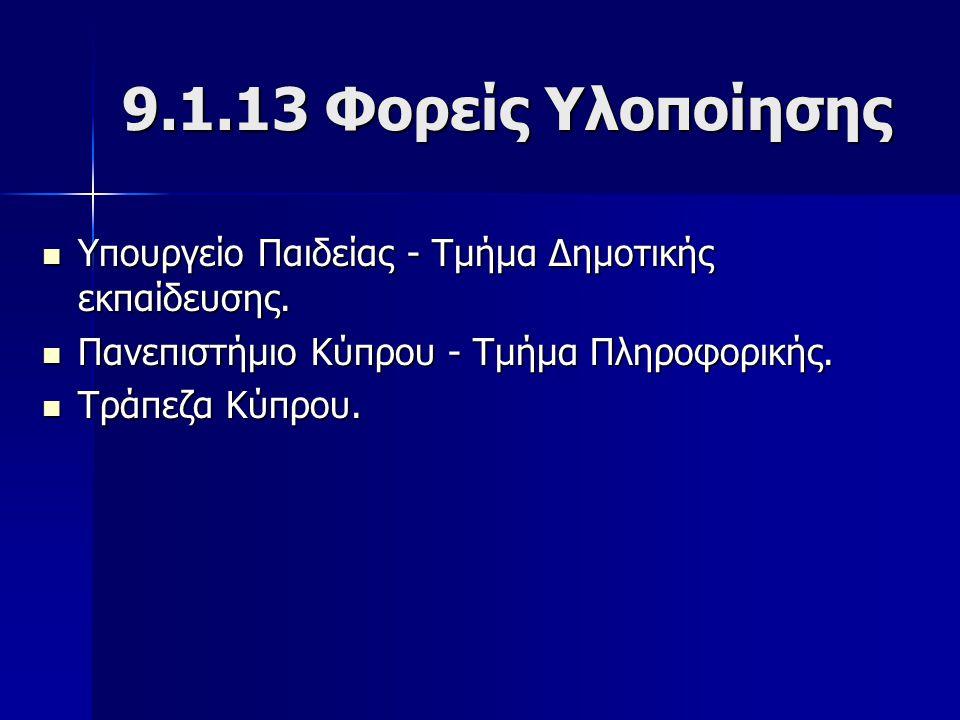 9.1.13 Φορείς Υλοποίησης Υπουργείο Παιδείας - Τμήμα Δημοτικής εκπαίδευσης. Πανεπιστήμιο Κύπρου - Τμήμα Πληροφορικής.