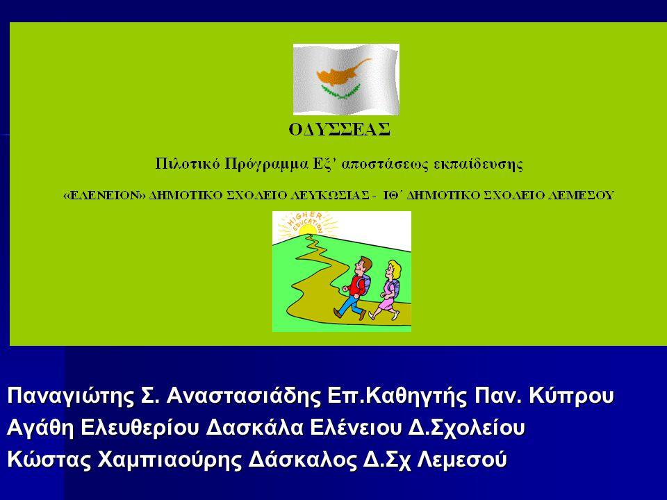 Παναγιώτης Σ. Αναστασιάδης Επ.Καθηγτής Παν. Κύπρου