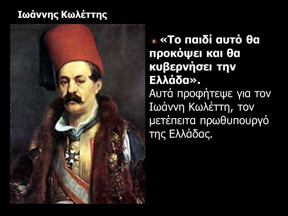 «Το παιδί αυτό θα προκόψει και θα κυβερνήσει την Ελλάδα».