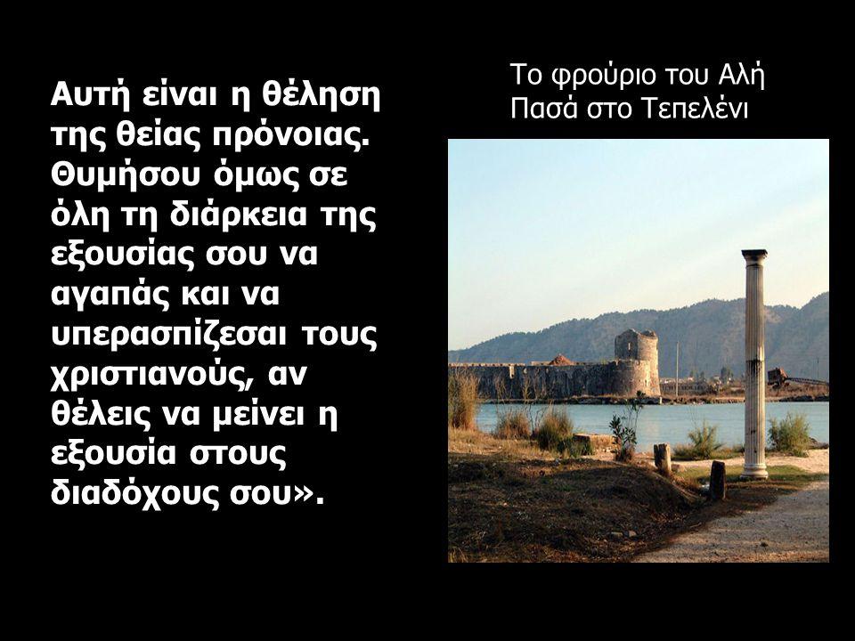 Το φρούριο του Αλή Πασά στο Τεπελένι