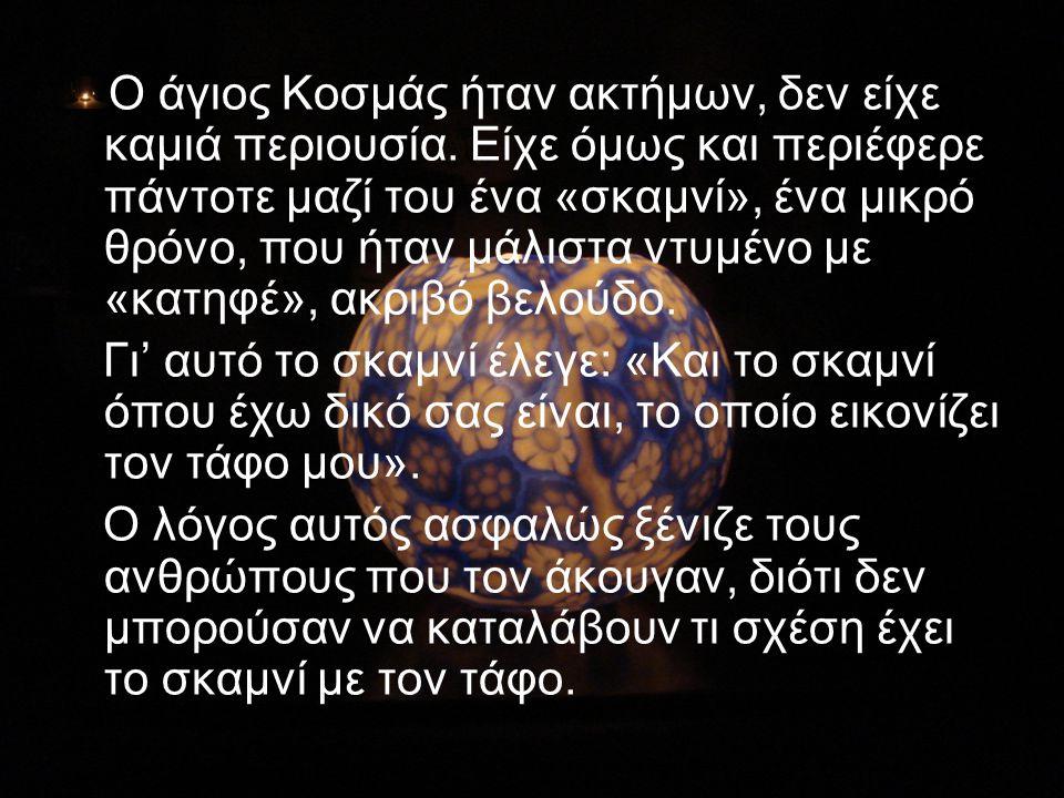 Ο άγιος Κοσμάς ήταν ακτήμων, δεν είχε καμιά περιουσία