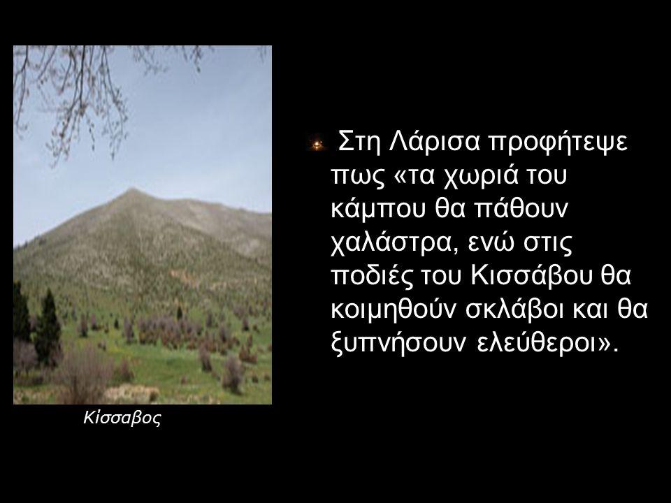 Στη Λάρισα προφήτεψε πως «τα χωριά του κάμπου θα πάθουν χαλάστρα, ενώ στις ποδιές του Κισσάβου θα κοιμηθούν σκλάβοι και θα ξυπνήσουν ελεύθεροι».