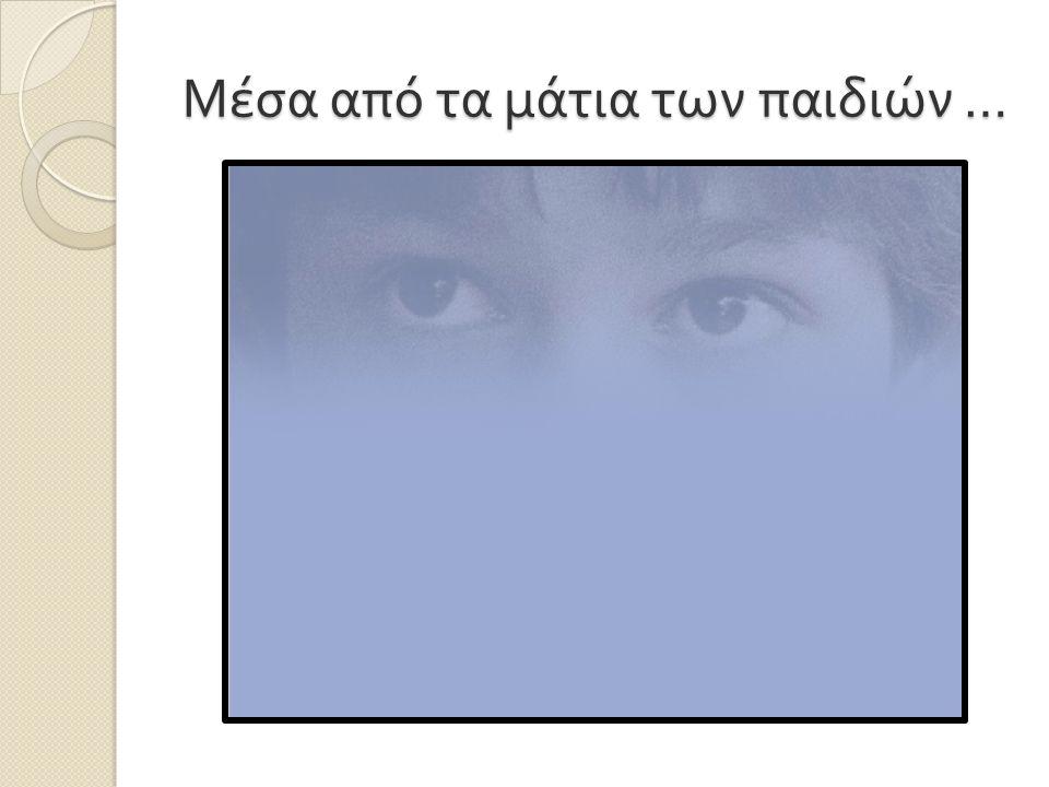Μέσα από τα μάτια των παιδιών …