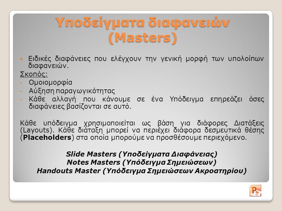 Υποδείγματα διαφανειών (Masters)