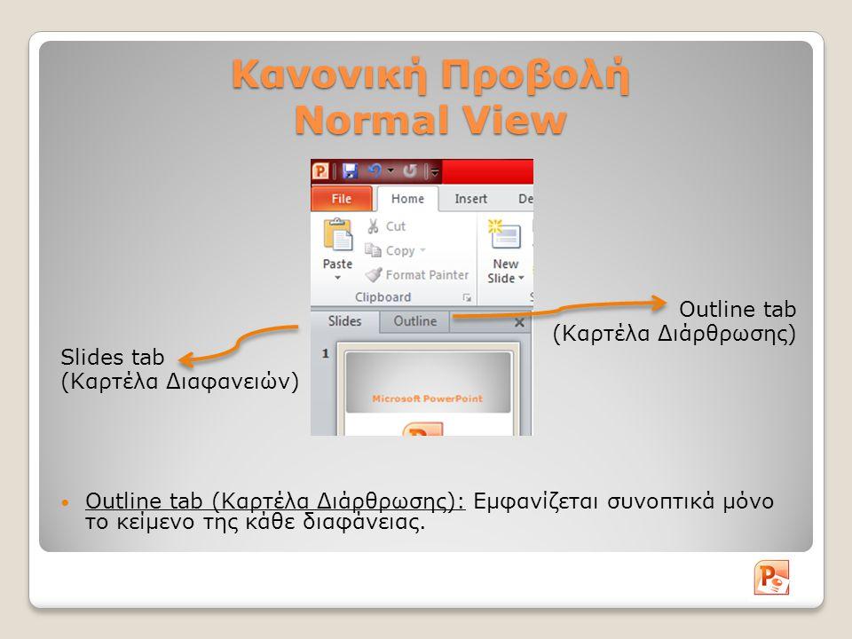 Κανονική Προβολή Normal View