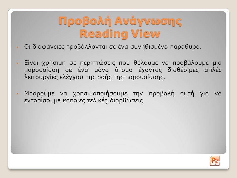 Προβολή Ανάγνωσης Reading View