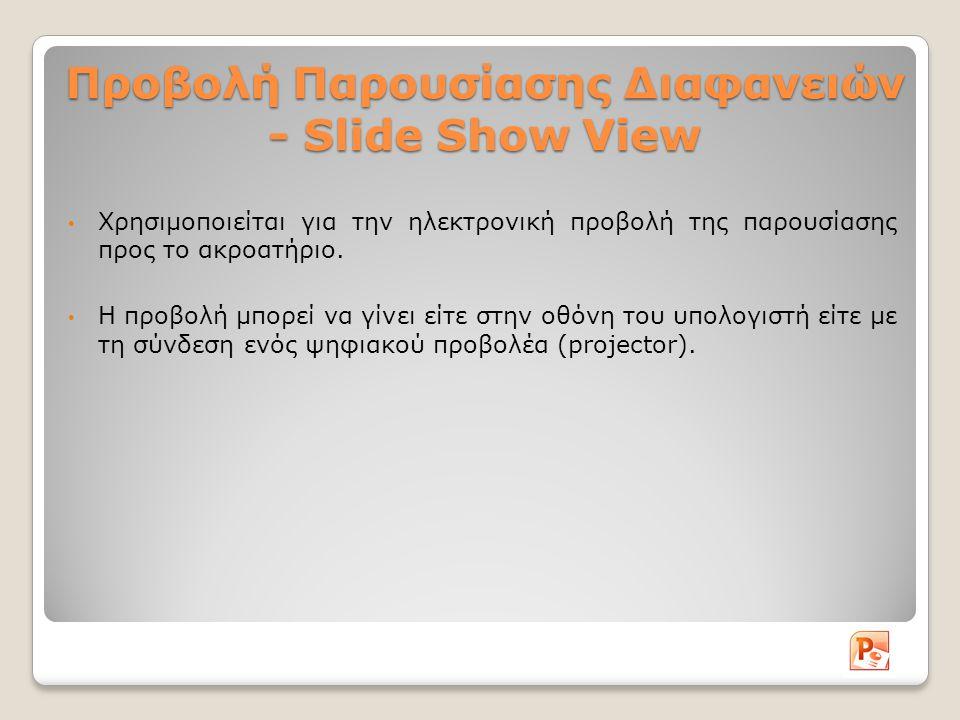 Προβολή Παρουσίασης Διαφανειών - Slide Show View