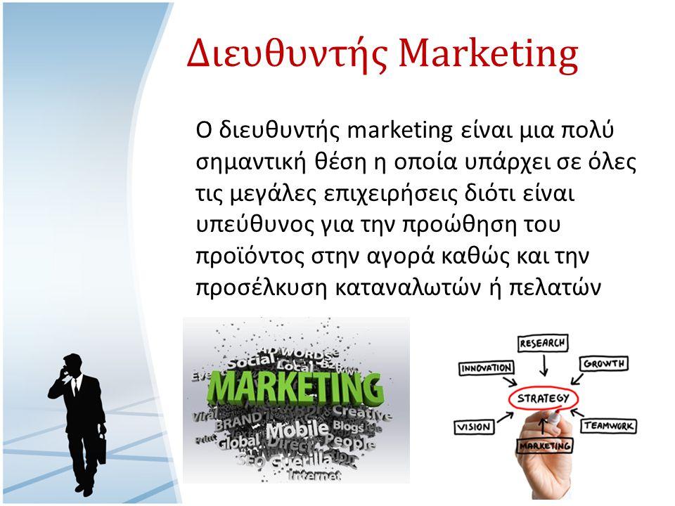 Διευθυντής Marketing