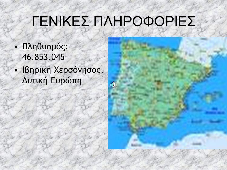 ΓΕΝΙΚΕΣ ΠΛΗΡΟΦΟΡΙΕΣ Πληθυσμός: 46.853.045