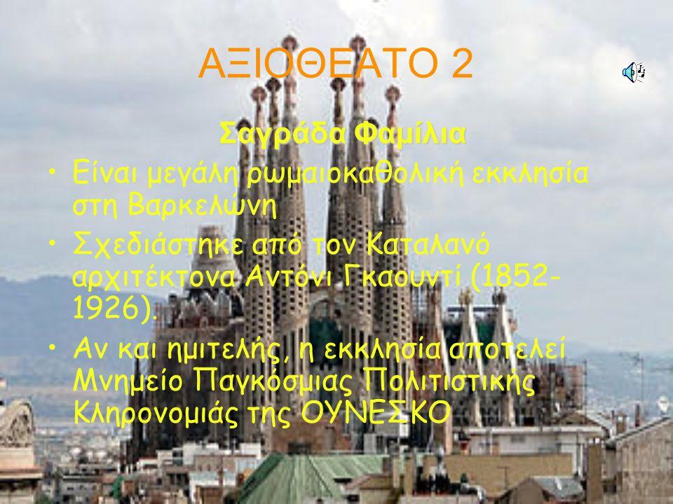 ΑΞΙΟΘΕΑΤΟ 2 Σαγράδα Φαμίλια