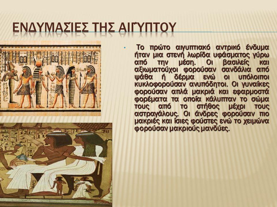 Ενδυμασίεσ τησ Αιγύπτου