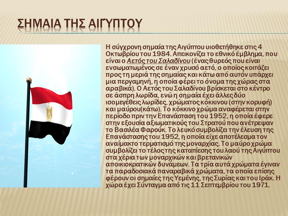 Σημαια τησ Αιγύπτου