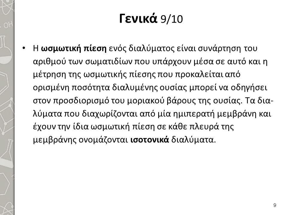 Γενικά 10/10