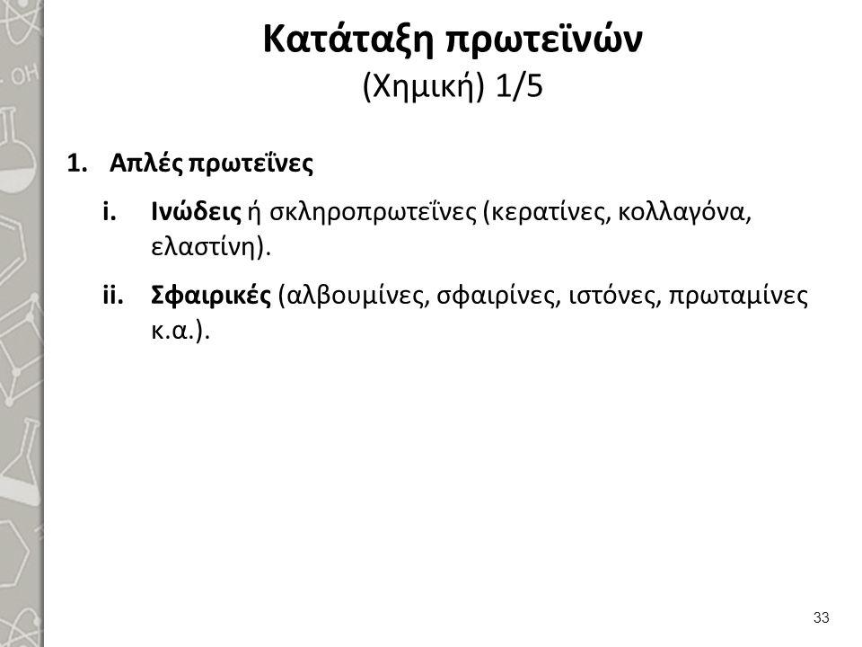 Κατάταξη πρωτεϊνών (Χημική) 2/5