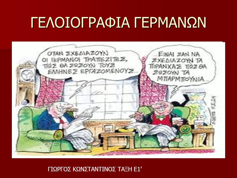 ΓΕΛΟΙΟΓΡΑΦΙΑ ΓΕΡΜΑΝΩΝ
