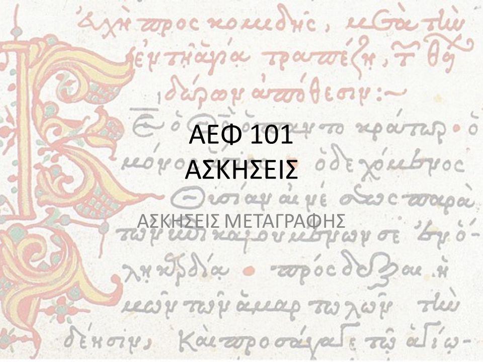 ΑΕΦ 101 ΑΣΚΗΣΕΙΣ ΑΣΚΗΣΕΙΣ ΜΕΤΑΓΡΑΦΗΣ