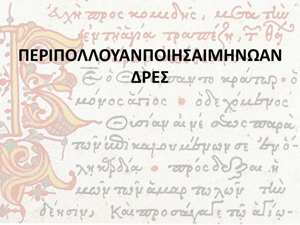 ΠΕΡΙΠΟΛΛΟΥΑΝΠΟΙΗΣΑΙΜΗΝΩΑΝΔΡΕΣ