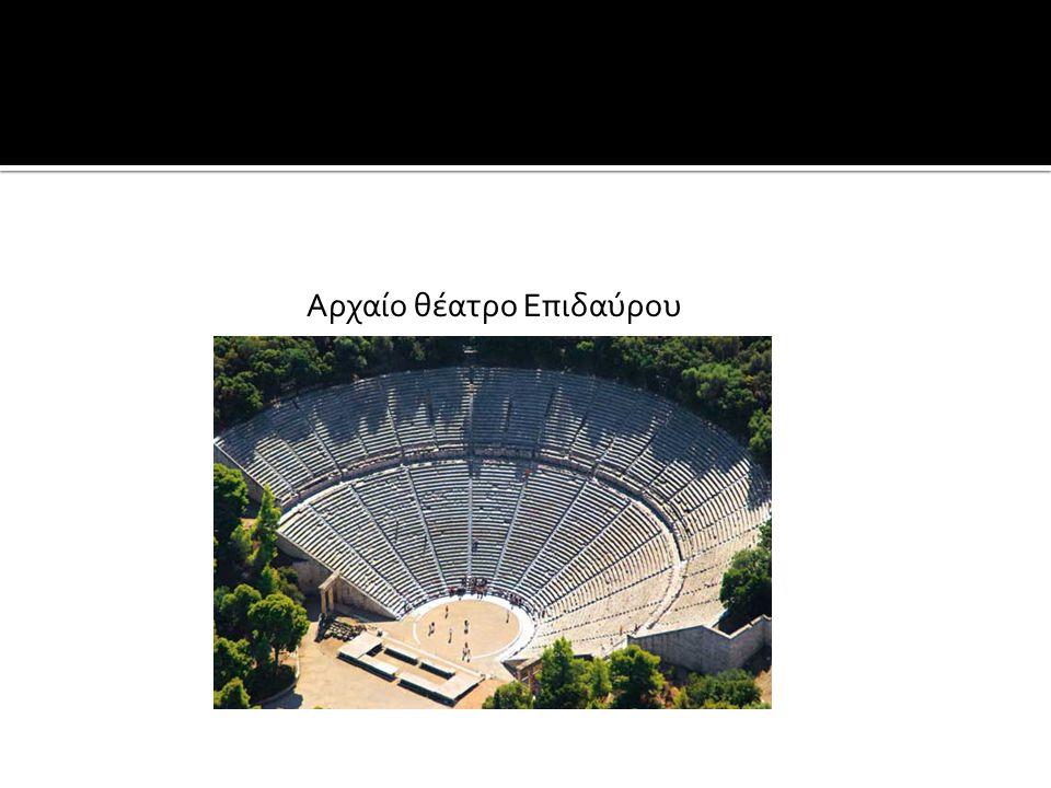Aρχαίο θέατρο Eπιδαύρου