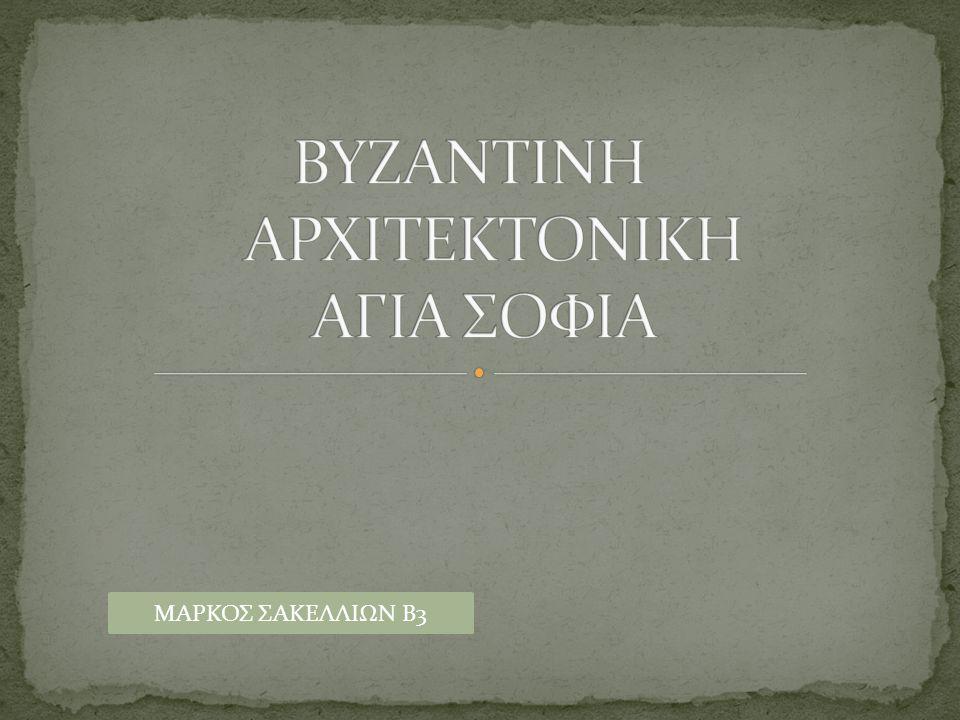 ΒΥΖΑΝΤΙΝΗ ΑΡΧΙΤΕΚΤΟΝΙΚΗ ΑΓΙΑ ΣΟΦΙΑ