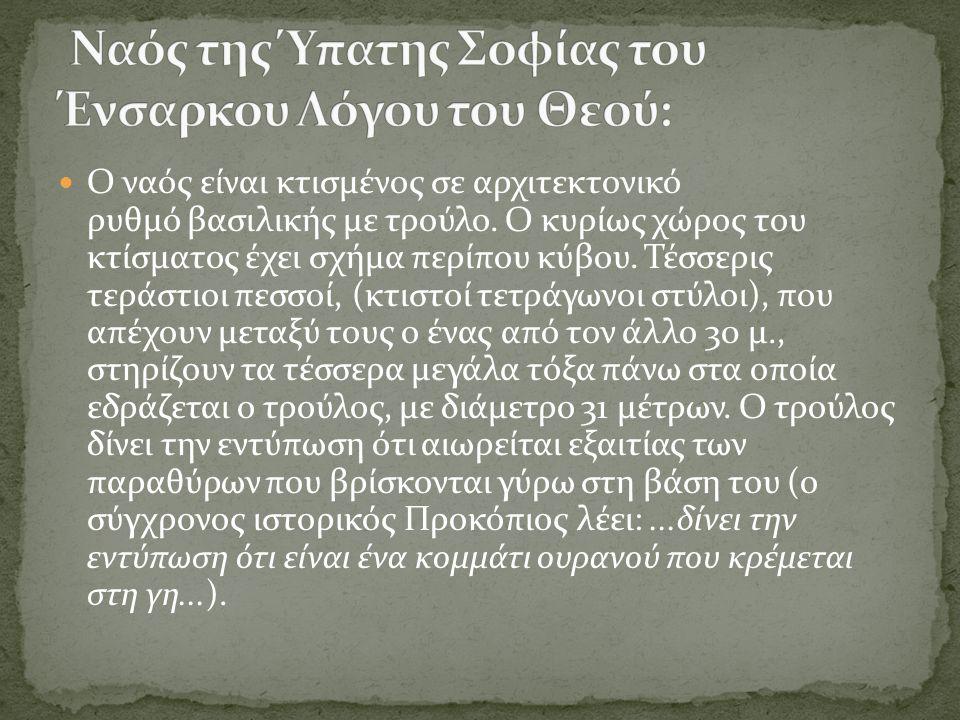Ναός της Ύπατης Σοφίας του Ένσαρκου Λόγου του Θεού: