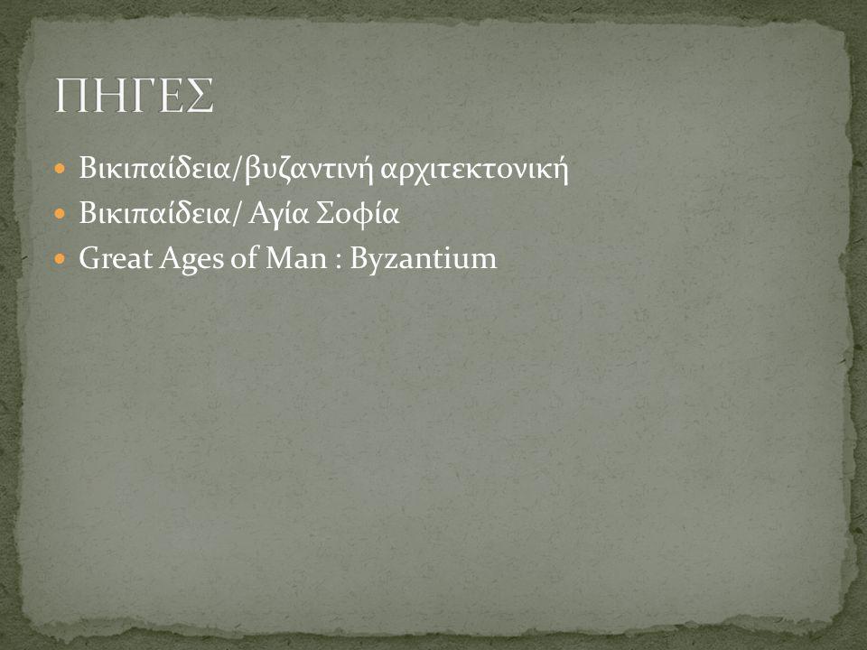 ΠΗΓΕΣ Βικιπαίδεια/βυζαντινή αρχιτεκτονική Βικιπαίδεια/ Αγία Σοφία