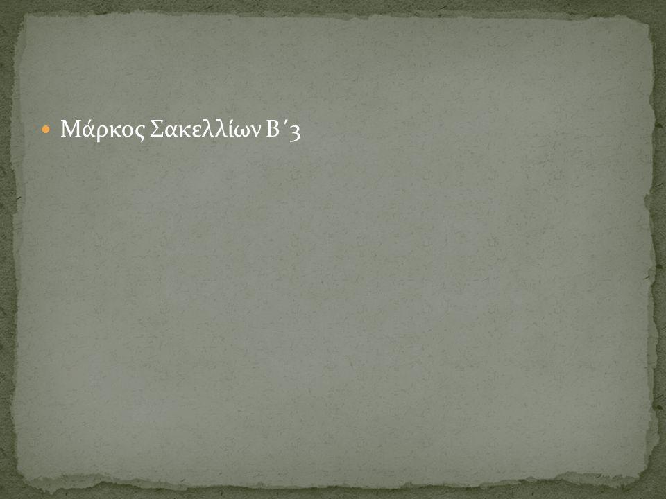 Μάρκος Σακελλίων Β΄3