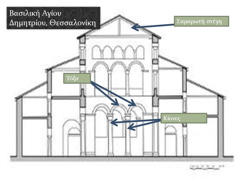 Βασιλική Αγίου Δημητρίου, Θεσσαλονίκη