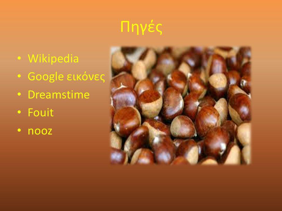 Πηγές Wikipedia Google εικόνες Dreamstime Fouit nooz